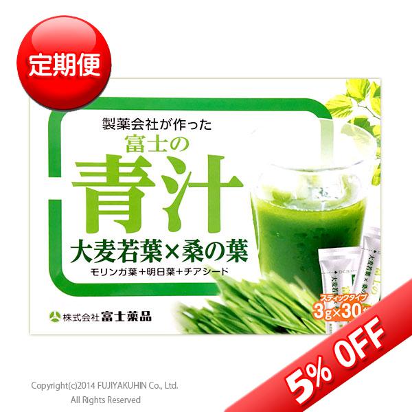 送料無料【定期便】富士薬品オリジナル 富士の青汁 3g×30袋