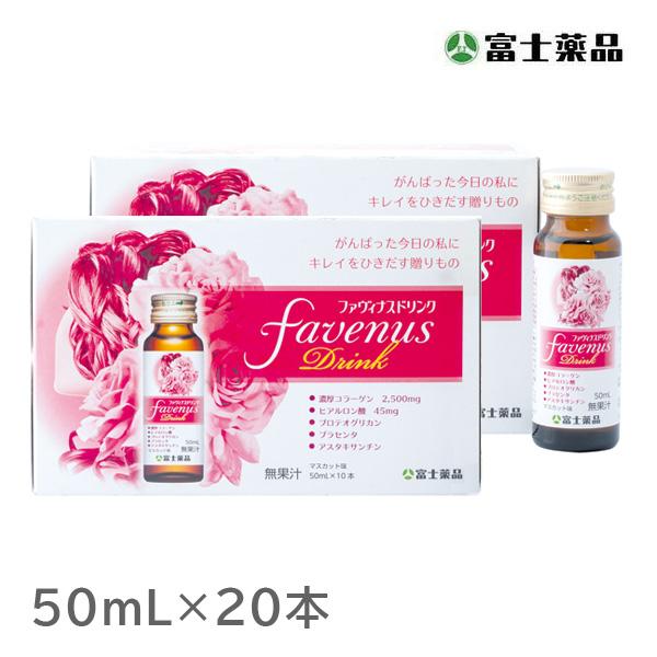 【富士薬品直販】 ファヴィナスドリンク  50mL 20本入り