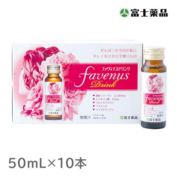 【富士薬品直販】 ファヴィナスドリンク  50mL 10本入り