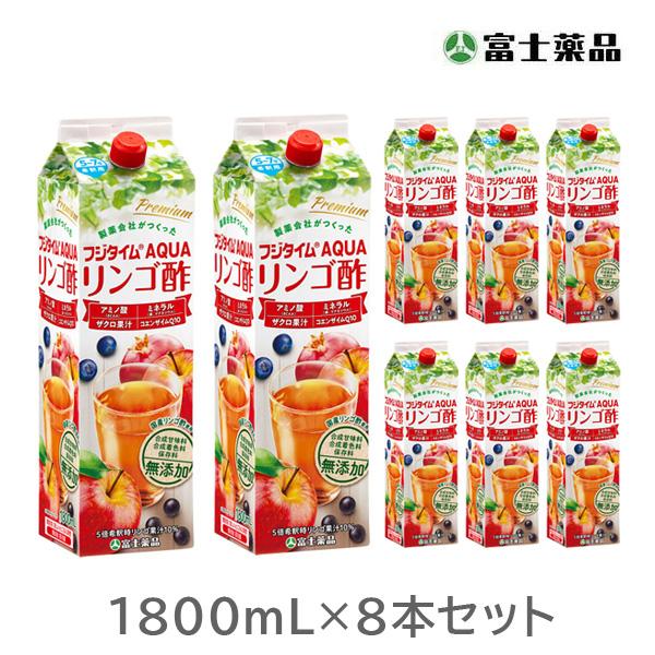 送料無料 富士薬品オリジナルりんご酢 フジタイムAQUA 2021 1800mL 8本セット