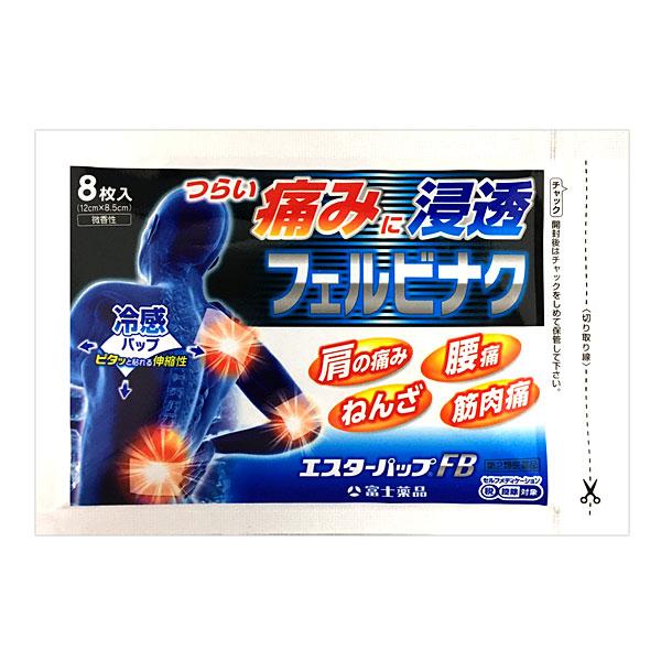 ★【第2類医薬品】 エスターパップFB 8枚入り