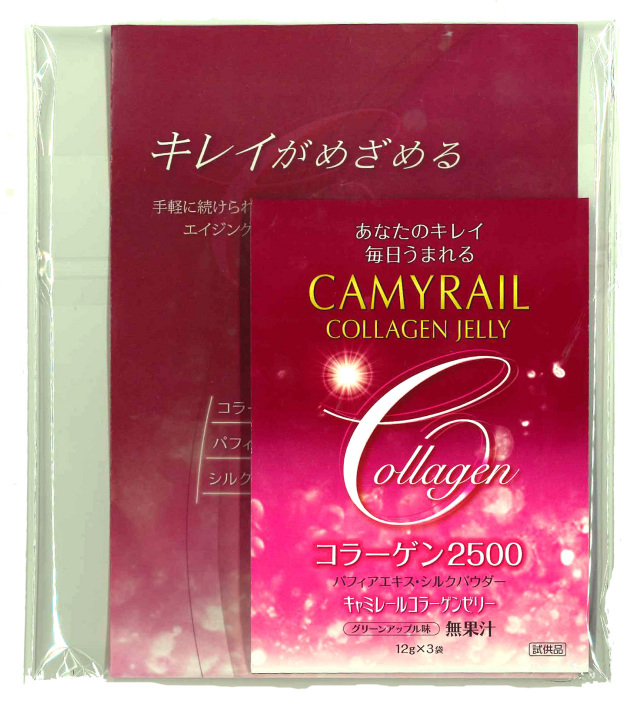 キャミレールコラーゲンゼリー サンプル(3袋)【おひとり様1点限り】