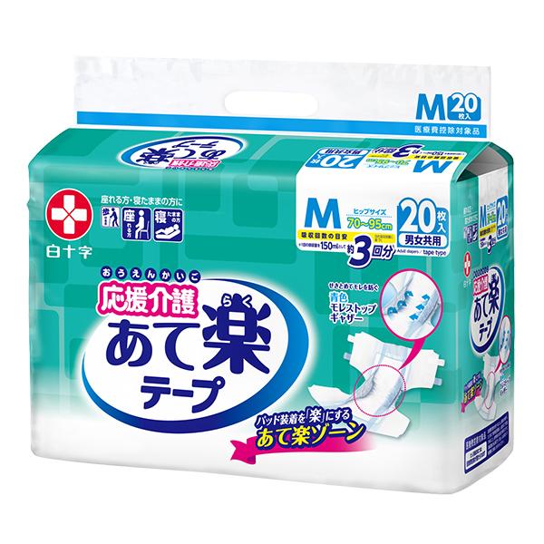 【送料無料】応援介護テープ止め あて楽 Mサイズ 20枚入り×3パック(白十字)【直送品】