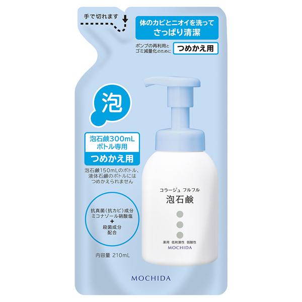 コラージュフルフル泡石鹸 詰替え 210ml(医薬部外品)