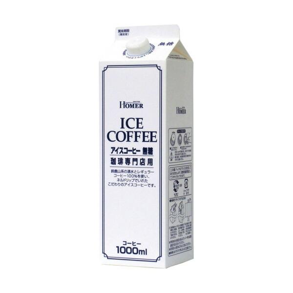 アイスコーヒー無糖 珈琲専門店用 1000ml×12本入り (1ケース) (KT)