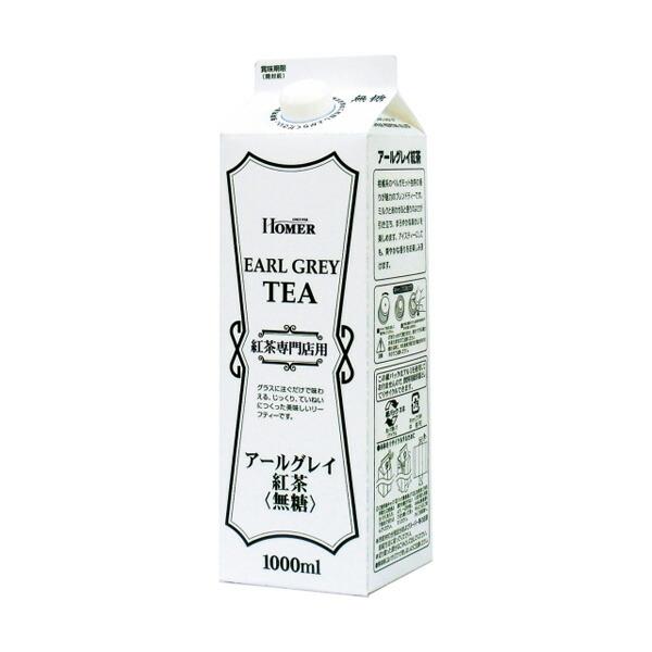 アールグレイ 無糖 紅茶専門店用 1000ml×12本入り (1ケース) (KT)