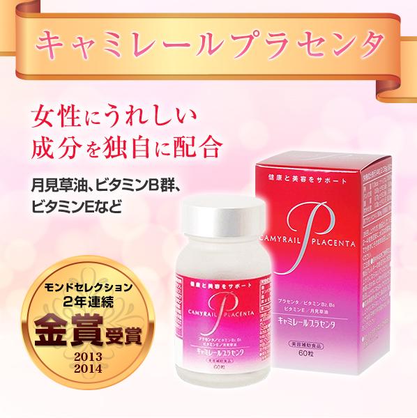 送料無料 【プラセンタエキス】キャミレールプラセンタ 60粒(富士薬品)