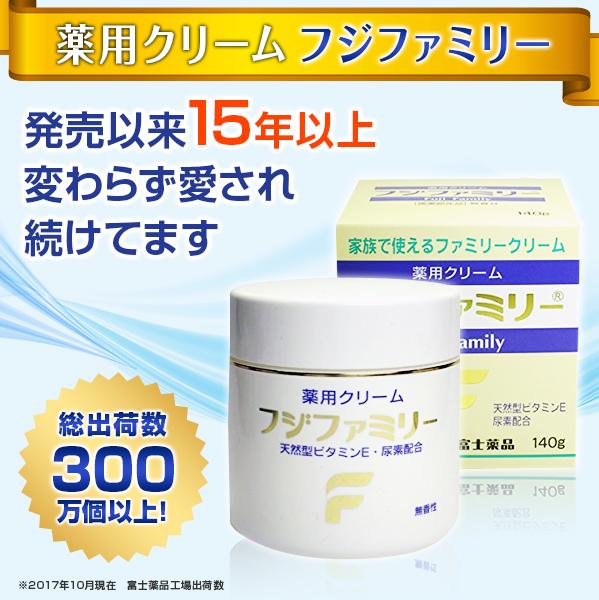 【医薬部外品】増量しました!薬用クリームフジファミリー140g (富士薬品)
