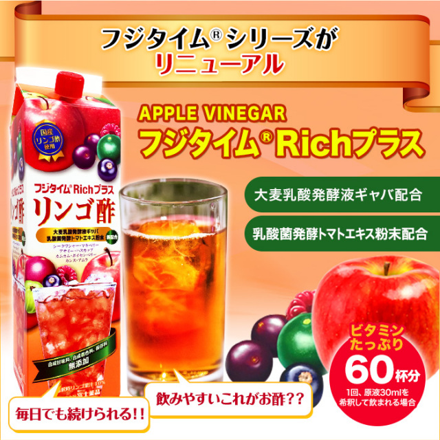 【定期便】飲む酢【リンゴ酢】フジタイムRichプラス 1800ml【送料無料】(富士薬品)