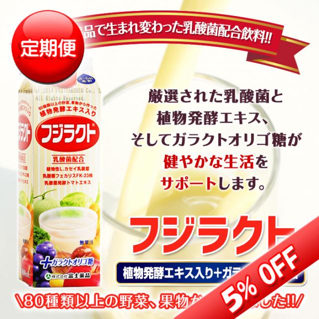 【定期便】【植物発酵エキス】【乳酸菌】 フジラクト 1000ml
