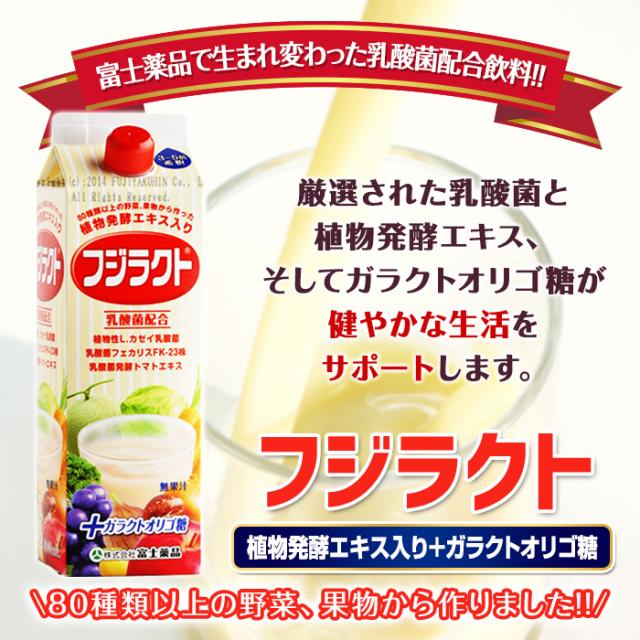 送料無料 【植物発酵エキス】乳酸菌配合飲料 フジラクト 1000ml 3本セット