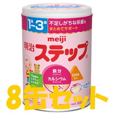 【月間特売】粉ミルク 明治ステップ 800g×8缶セット [meiji]