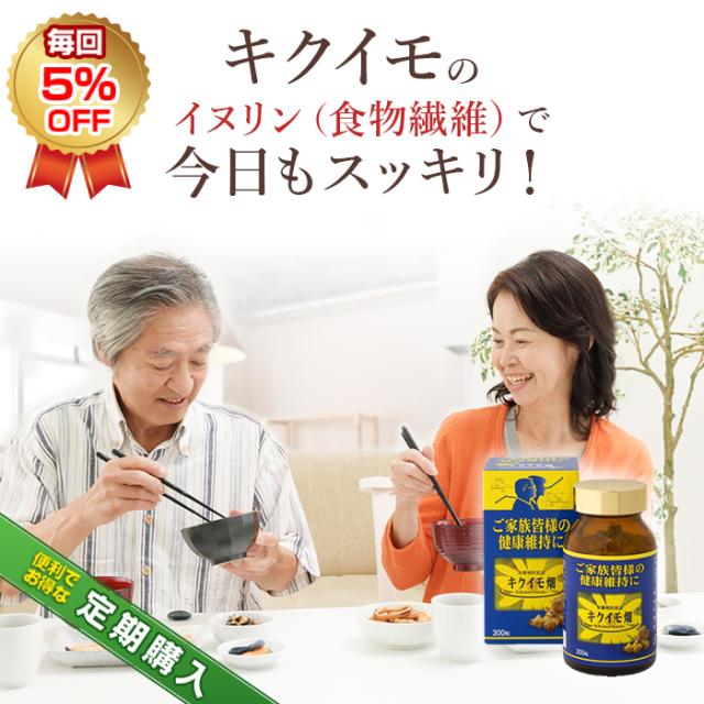 送料無料 【定期便】【菊芋(イヌリン)】キクイモ畑  300粒入り(富士薬品)