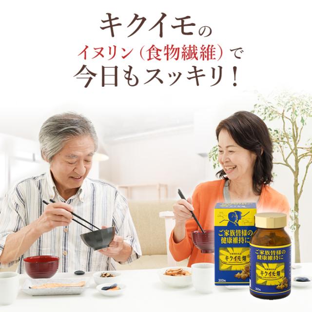 送料無料 キクイモ畑  300粒入り(富士薬品)