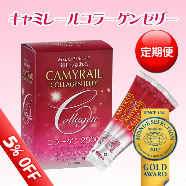 送料無料 【定期便】キャミレールコラーゲンゼリー 30袋 美容ゼリー