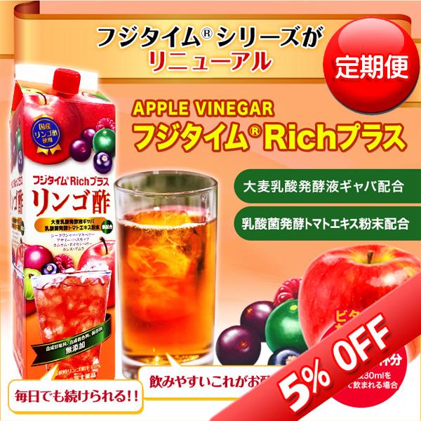 送料無料 【定期便】飲む酢【リンゴ酢】フジタイムRichプラス 1800ml(富士薬品)
