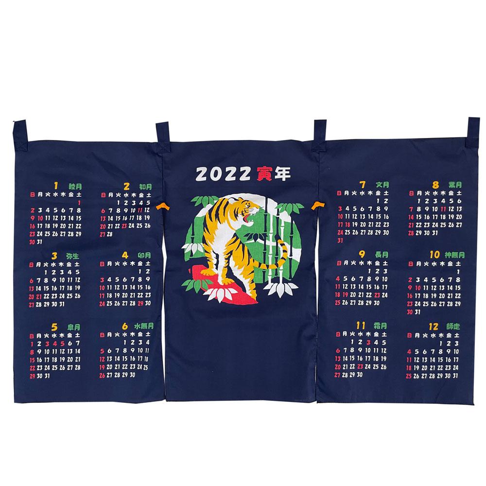 カレンダーのれん 2022年寅