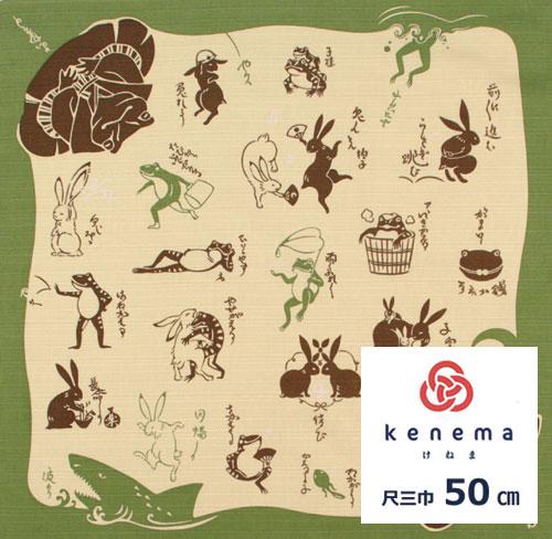 気音間 綿小風呂敷 約50cm 福兎と福蛙/M199-67203