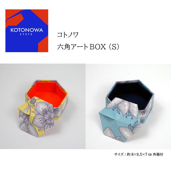 コトノワ×ヘイニ・リータフフタ 六角アートBOX(S) Rauha(ラウハ)