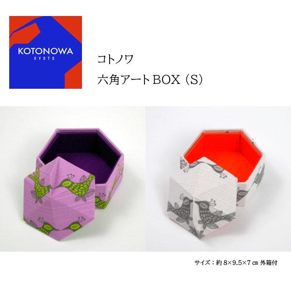 コトノワ×ヘイニ・リータフフタ 六角アートBOX(S) Lintu(リンツ)