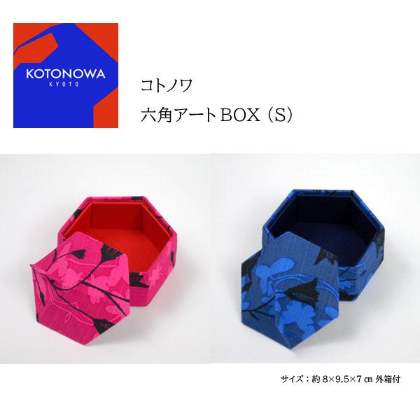 コトノワ×ヘイニ・リータフフタ 六角アートBOX(S) Sinikello(シニケロ)