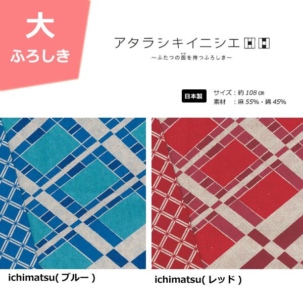 アタラシキイニシエ/両面風呂敷/約108cm/ichimatsu/M312-HR06AB