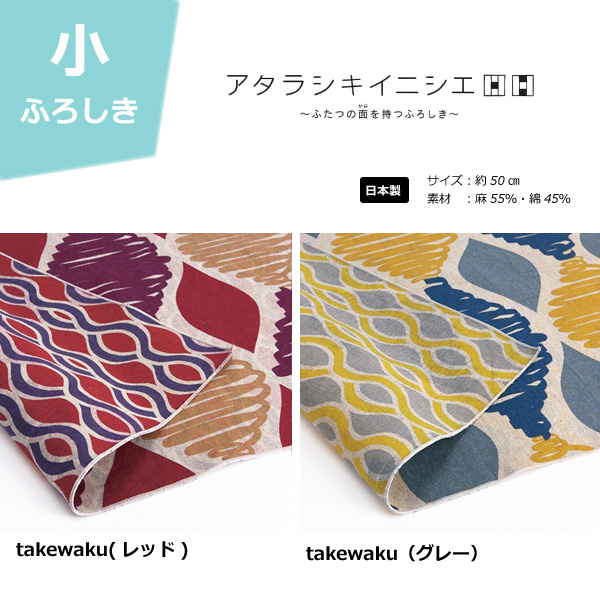 アタラシキイニシエ/両面風呂敷/約50cm/tatewaku/