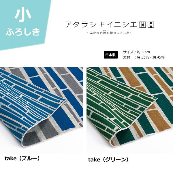 アタラシキイニシエ/両面風呂敷/約50cm/take/M112-ysk13_1416