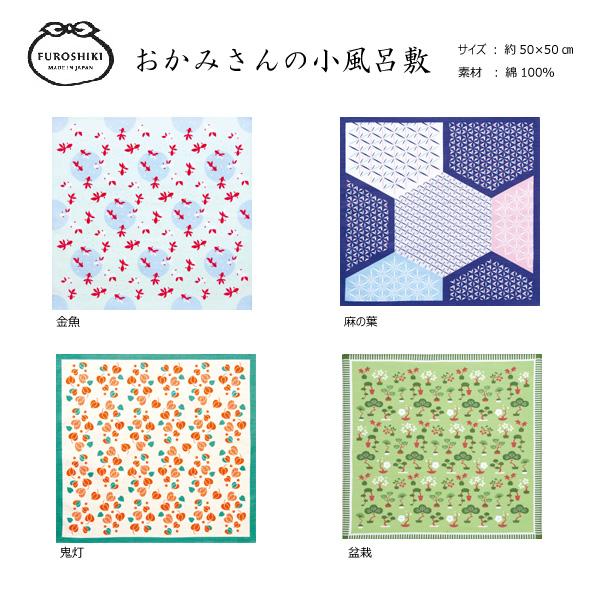 おかみさんの小風呂敷 約50cm /金魚/麻の葉/鬼灯/盆栽/M199-300