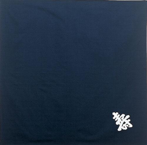 結納用風呂敷 綿紬(シャンタン) 約100×100cm/寿/M300-1402A