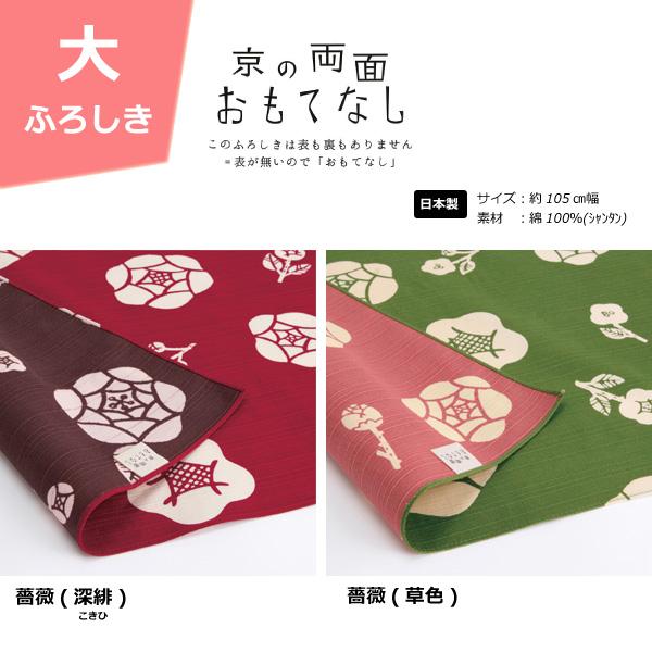 京の両面おもてなし 薔薇