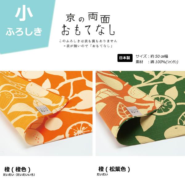 京の両面おもてなし 橙