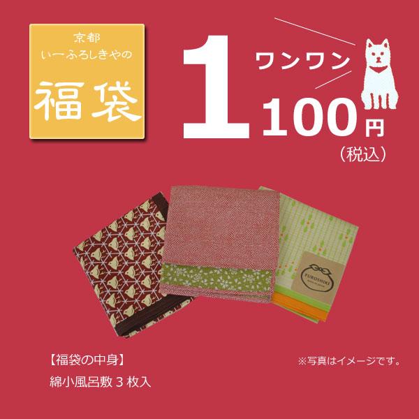 【小ふろしき福袋】1100円(税込)小風呂敷が3枚セット/M100-2018fuku1100