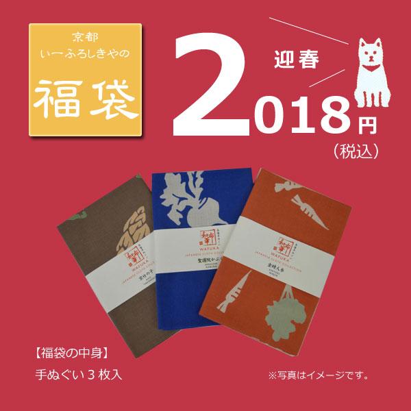 【手ぬぐい福袋】2018円(税込)手ぬぐいが3枚セット/M000-2018fuku2018