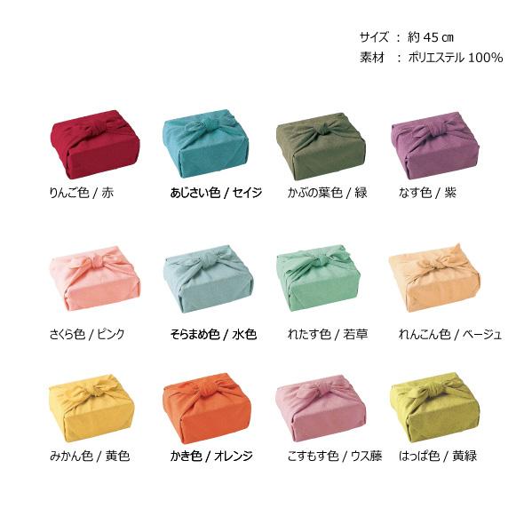 風呂敷  色がきれいなちりめん/無地/約45cm/C112-3701