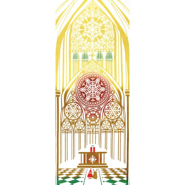 気音間 手ぬぐい クリスマス/ChristmasChapel/クリスマスチャペル/T099-51280
