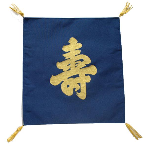 儀式用品 交織綴 掛ふくさ /寿/約31×33cm/F000-1716