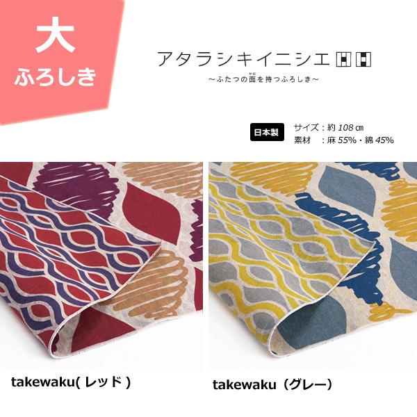 アタラシキイニシエ/両面風呂敷/約108cm/tatewaku/M312-HR01