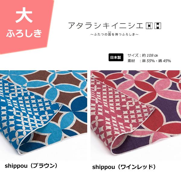 アタラシキイニシエ/両面風呂敷/約108cm/shippou/M312-HR02