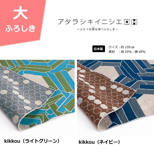 アタラシキイニシエ/両面風呂敷/約108cm/kikkou/M312-HR03