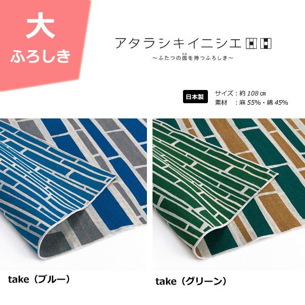 アタラシキイニシエ/両面風呂敷/約108cm/take/M312-HR04