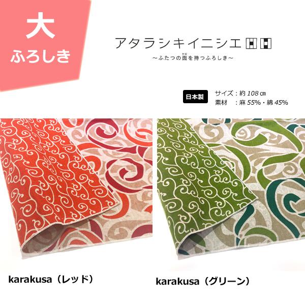 アタラシキイニシエ/両面風呂敷/約108cm/karakusa/M312-HR05