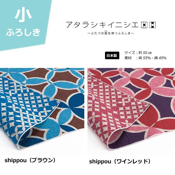 アタラシキイニシエ/両面風呂敷/約50cm/shippou/