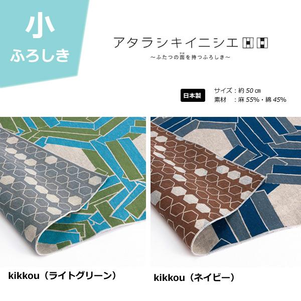アタラシキイニシエ/両面風呂敷/約50cm/kikkou/M112-HRK03