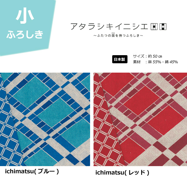 アタラシキイニシエ/両面風呂敷/約50cm/ichimatsu/M112-HRK06AB