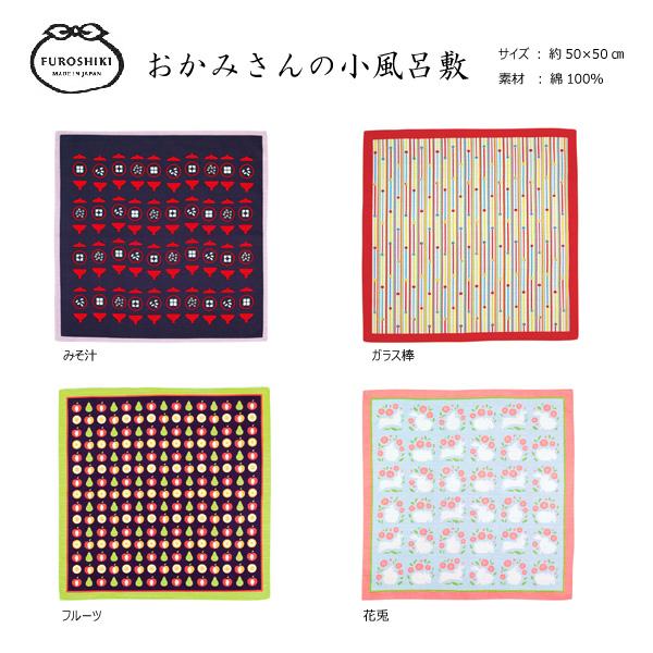 おかみさんの小風呂敷 約50cm /みそ汁/ガラス棒/フルーツ/花兎/M199-330