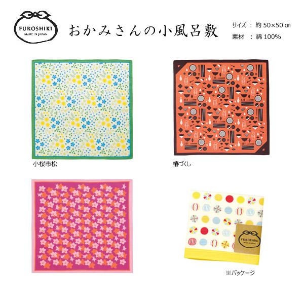 おかみさんの小風呂敷 約50cm /野の花/和食器/山つつじ/M199-340