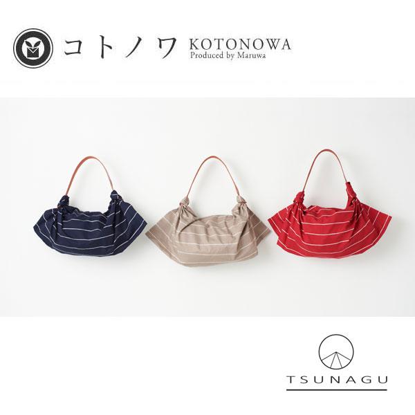 コトノワ×アンキデザイナーズ TSUNAGU/ショルダーバッグ/STRIPE(ストライプ)/約70cm