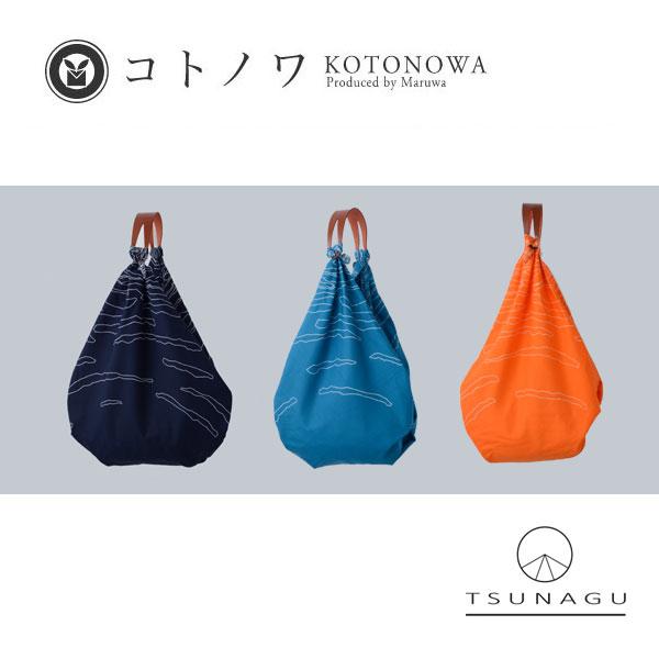 コトノワ×アンキデザイナーズ TSUNAGU バッグ CLOUDS(クラウズ) 約100cm