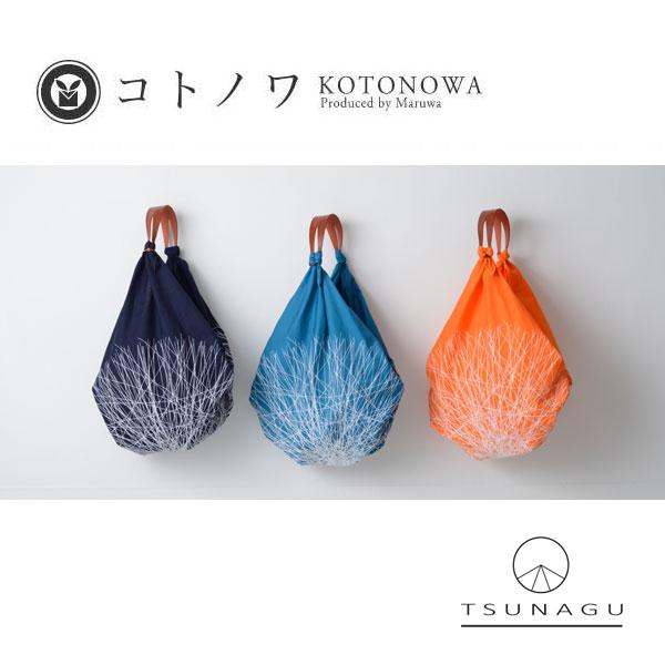 コトノワ×アンキデザイナーズ TSUNAGU/バッグ/ROOTS(ルーツ)/約100cm/M300-RT010203set32